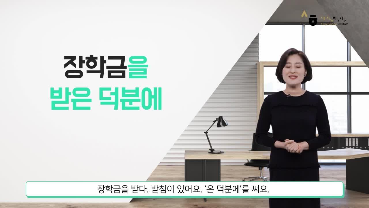 [Tiếng Hàn kinh doanh 1] 1-4 Par2 문법(Ngữ pháp) 도와주신 덕분에 잘 끝났습니다.  출처:세종학당재단