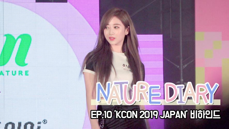 [NATURE DIARY(네이처 다이어리) EP.10] 'KCON 2019 JAPAN' 비하인드