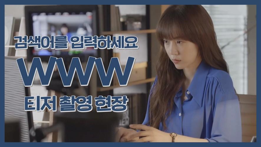 [배우 임수정] tvN '검블유' 티저 촬영 현장 클릭 클릭!