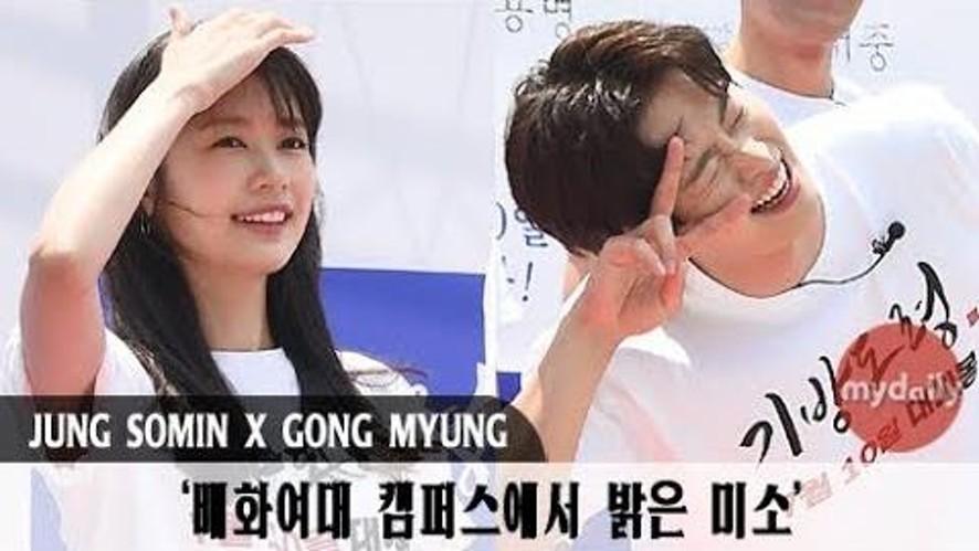 [JUNG SOMIN-GONG MYUNG] '선남선녀의 스쿨어택'