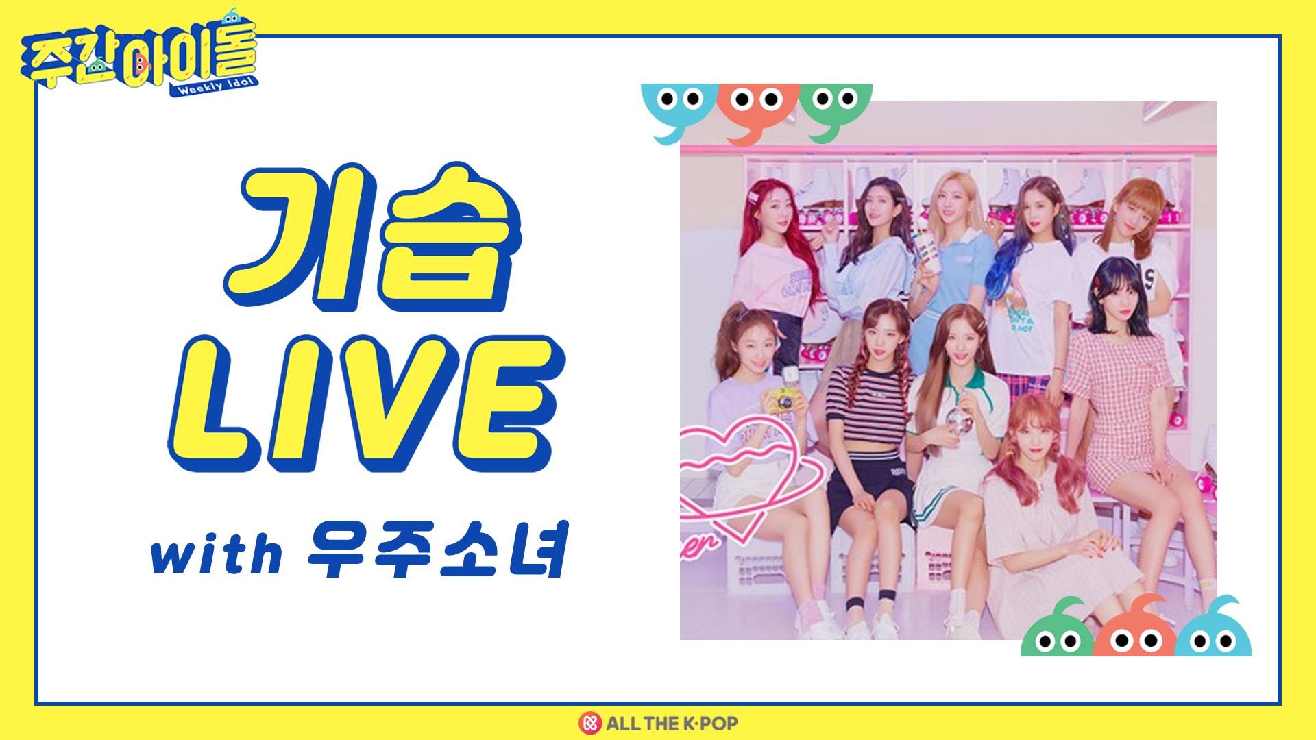 [주간아이돌] 기습 LIVE with 우주소녀(WJSN)