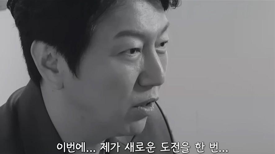 [으라차차 만수로] 영국 축구 구단을 인수한 한국 배우가 있다고? <으라차차 만수로> 첫 티저 공개