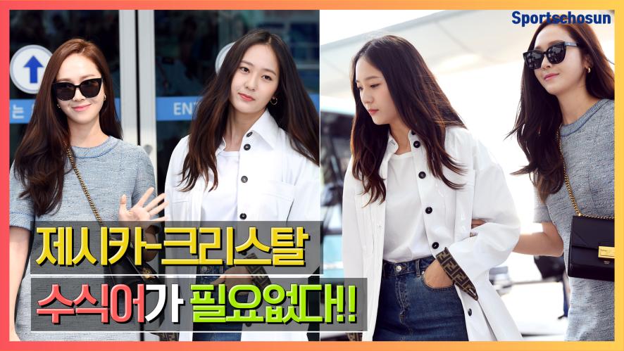 제시카(Jessica)-크리스탈(Krystal) '수식어가 필요없는 출국길!' (190603 Incheon Airport)