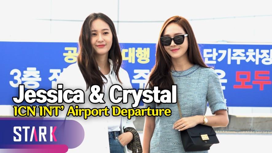제시카·크리스탈(Jessica·Crystal), 미모가 블링블링 (Jessica·Crystal, 20190603_ICN INT' Airport Departure)