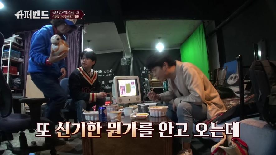 ★단독★ [슈밴 입덕영상] 이상한 방구석의 디폴 (DPOLE in Wonderland)