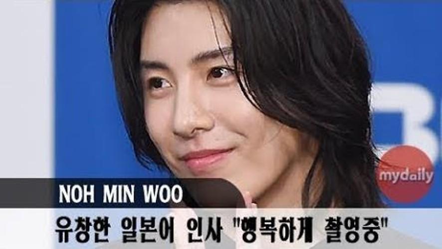 """[노민우:Noh Minwoo] 유창한 일본어 인사 """"행복하게 촬영중"""""""
