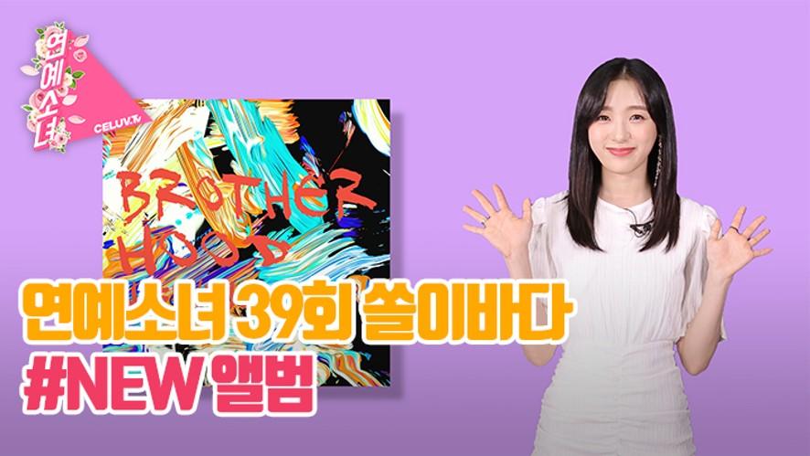 [ENG SUB/연예소녀] EP39. 쏠이바다 - 쏠이가 전하는 신보 소식 (Celuv.TV)