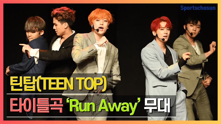 틴탑(TEEN TOP), 타이틀곡 'Run Away' Showcase Stage (DEAR.N9NE)