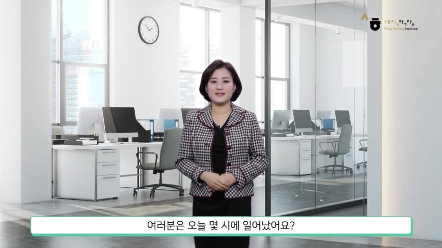 [Tiếng Hàn kinh doanh 1] 1-5  Part1 도입(giới thiệu) 회의하기 전에 뭘 준비해야 할까요? 출처: 세종학당재단