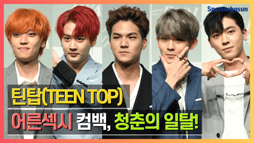 틴탑(TEEN TOP) 'DEAR.N9NE', 어른섹시로 컴백, 청춘의 일탈! (Photo Time)