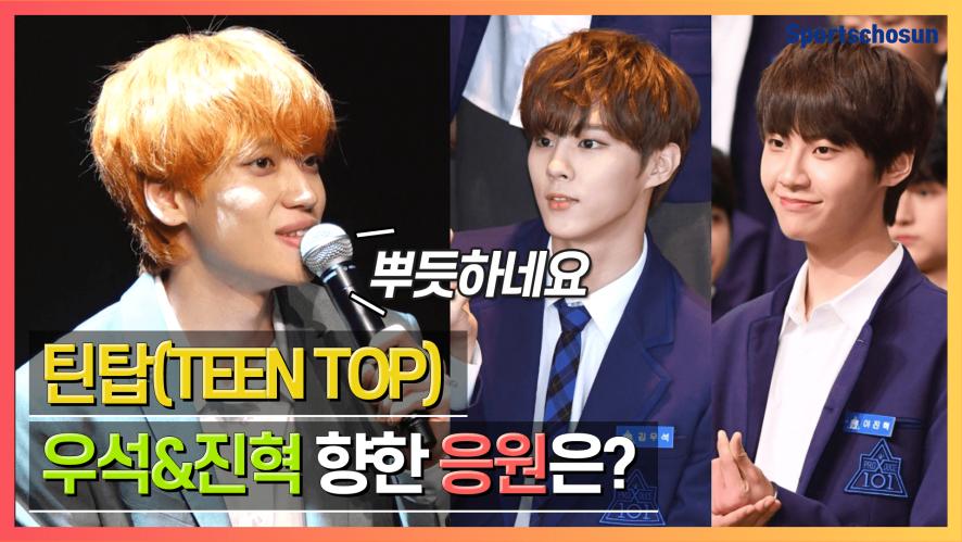 틴탑(TEEN TOP), '프듀X' 출연하는 후배사랑♥ (DEAR.N9NE)