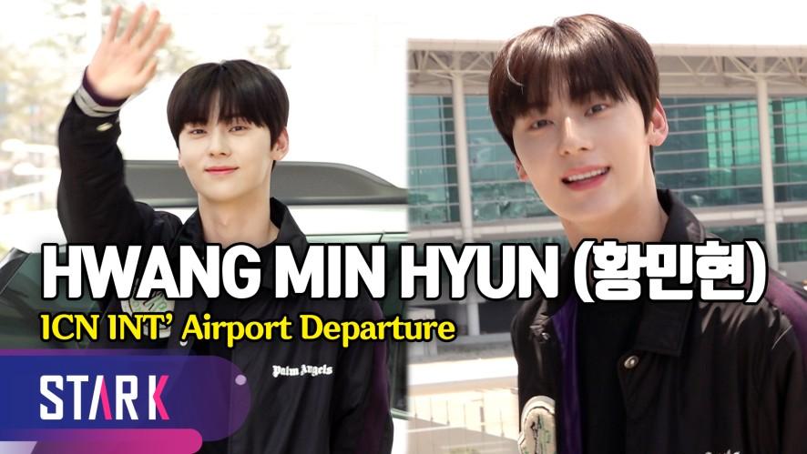 '완벽해서 황민현!' 애옹이의 출국길 (HWANG MIN HYUN, 20190604_ICN INT' Airport Departure)
