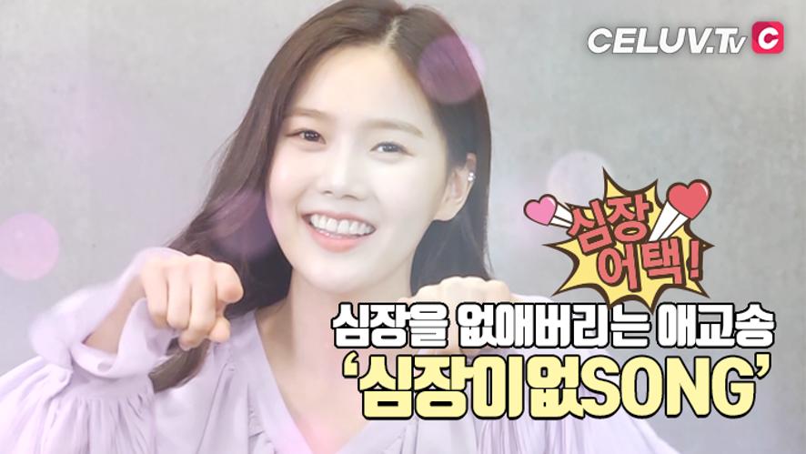 [I'm Celuv] 오마이걸, 심장을 없애버리는 애교송!!? (Celuv.TV)