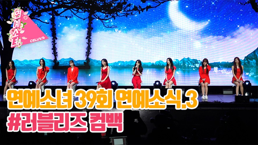 [ENG SUB/연예소녀] EP39. 소녀의 연예소식3 - 러블리즈 컴백 (Celuv.TV)