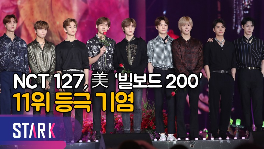 NCT 127 새 미니앨범 美 '빌보드 200'11위 등극 (NCT 127's 'We Are Superhuman' Debuts at No. 11 on Billboard 200)
