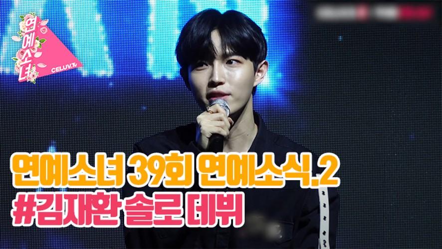 [ENG SUB/연예소녀] EP39. 소녀의 연예소식2 - 김재환 솔로 데뷔 (Celuv.TV)