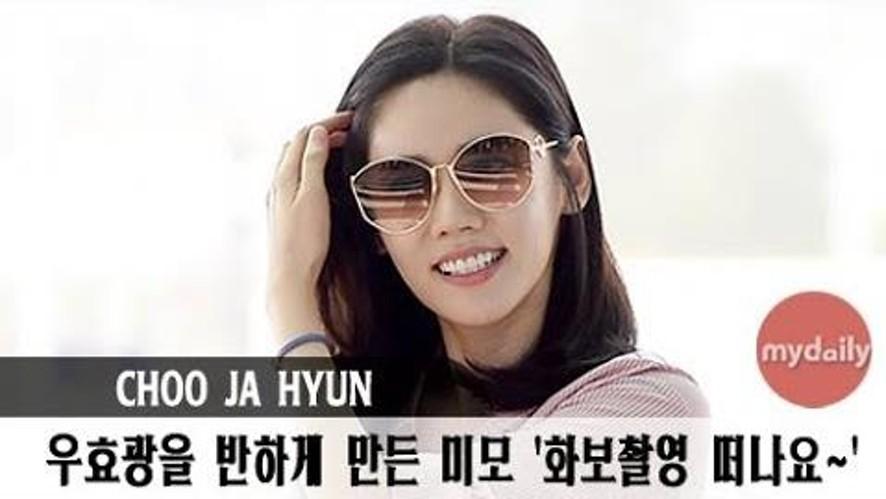 [추자현:Chu Ja Hyun] '우효광을 반하게 만든 미모'