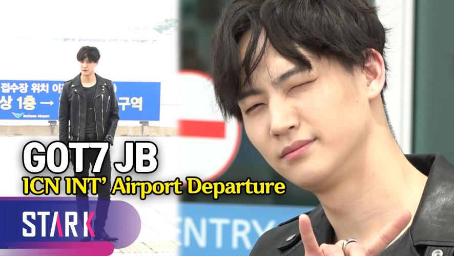 갓세븐 JB(GOT7 JB), 아가새들 심쿵하게 만드는 미소 (GOT7 JB, 20190605_ICN INT' Airport Departure)