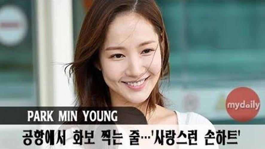 [박민영:PARK MIN YOUNG] '사랑스러운 손하트'