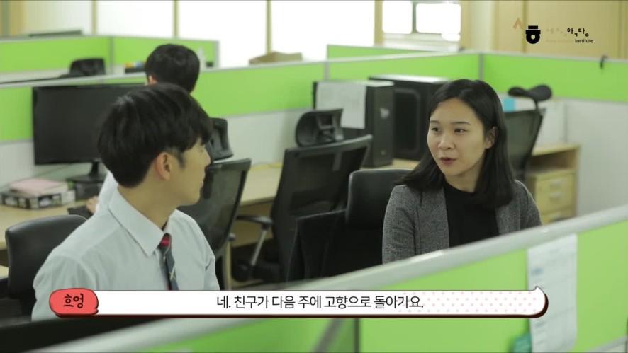 [Tiếng Hàn kinh doanh 1] 1-6 Part1 어휘 및 표현(Từ vựng và biểu hiện) 동생이 많이 보고 싶겠어요. 출처:세종학당재단