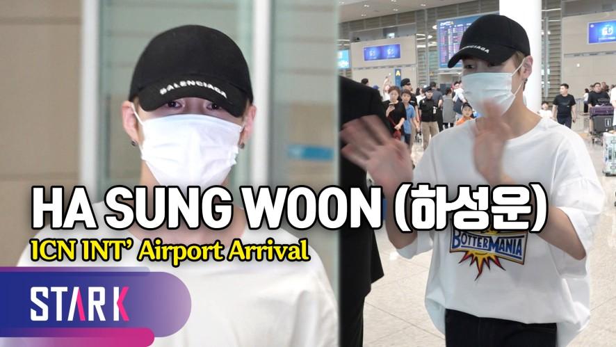 하성운 입국, '계절을 타고 왔지요~' (HA SUNG WOON, 20190605_ICN INT' Airport Arrival)