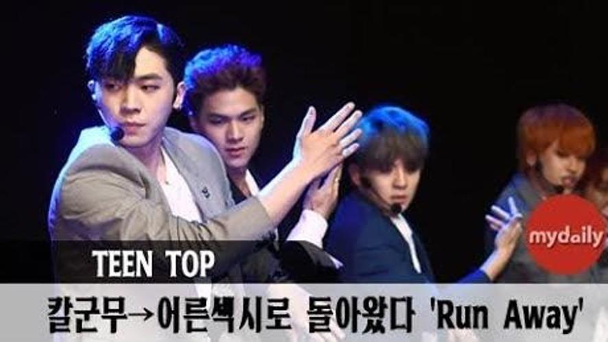 [틴탑:TEEN TOP] 어른섹시로 컴백, 'Run Away' 첫 무대