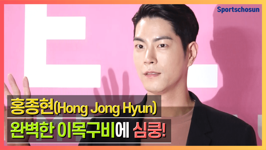 홍종현(Hong Jong Hyun), 완벽한 이목구비에 심쿵! (190605)