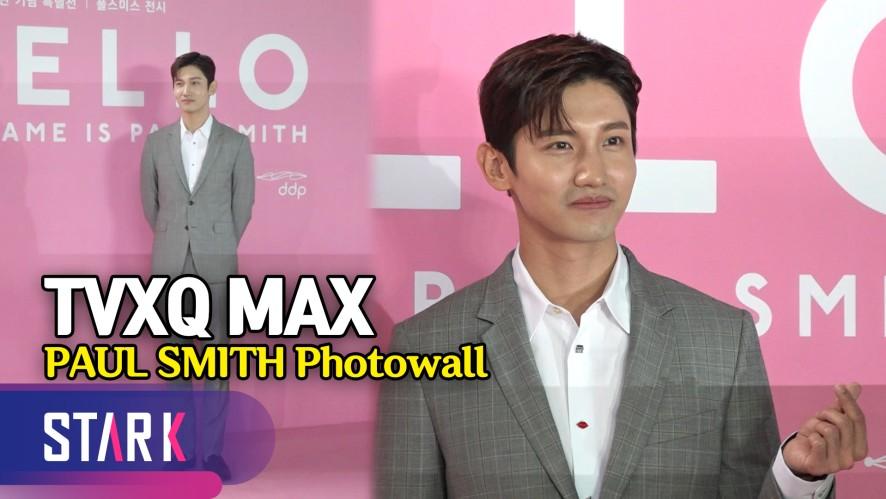 동방신기 최강창민(TVXQ MAX), 손하트에 심쿵! (TVXQ MAX, Photowall)