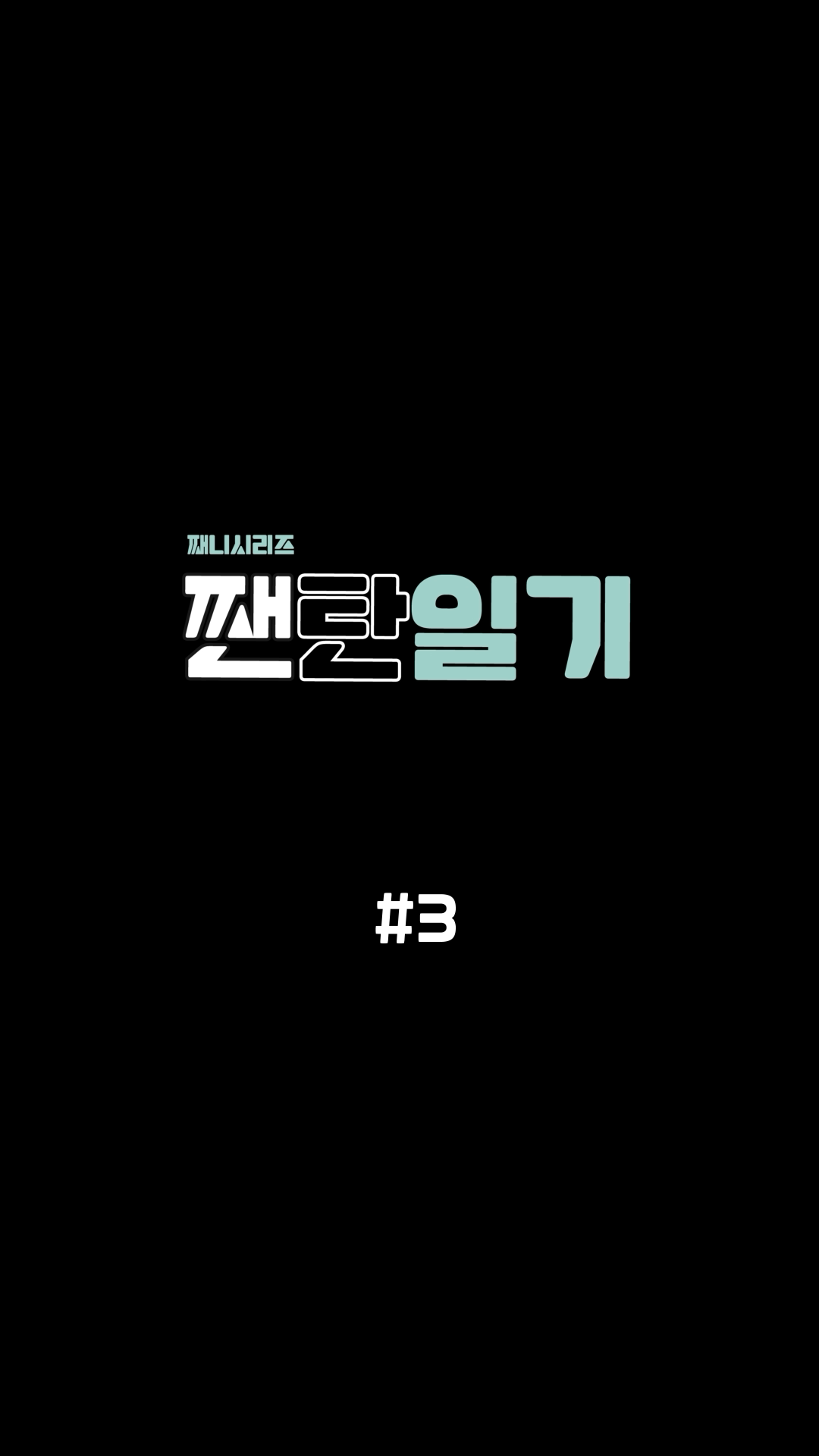 [🎬] 째니시리즈 짼탄일기 #3