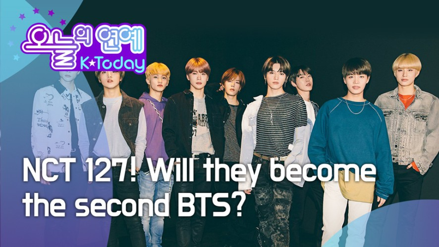 [K Today] NCT 127 제 2의 방탄소년단 될까?( NCT 127 Will they become the second BTS?)