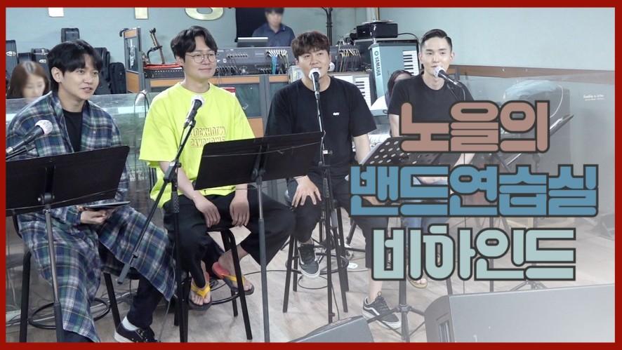[노을] 소극장 콘서트 'Cafe 6월' 연습실 비하인드ㅣNOEL