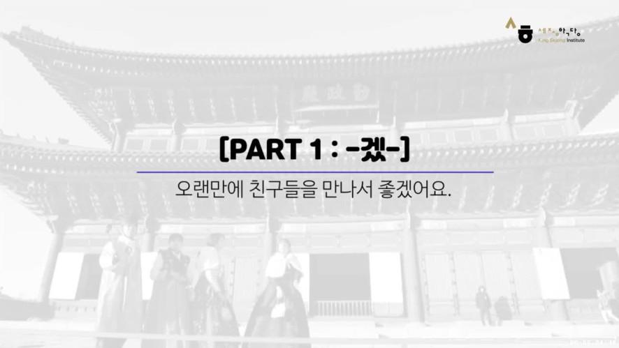 [Tiếng Hàn kinh doanh 1] 1-6 Part1 도입(giới thiệu) 동생이 많이 보고 싶겠어요. 출처: 세종학당재단