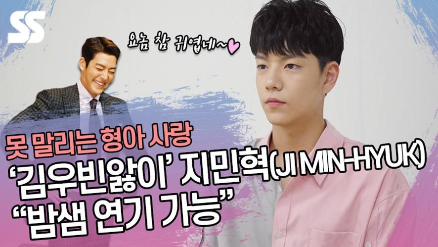 """'김우빈앓이' 지민혁(JI MIN-HYUK), 못 말리는 형아 사랑 """"밤샘 연기 가능"""""""