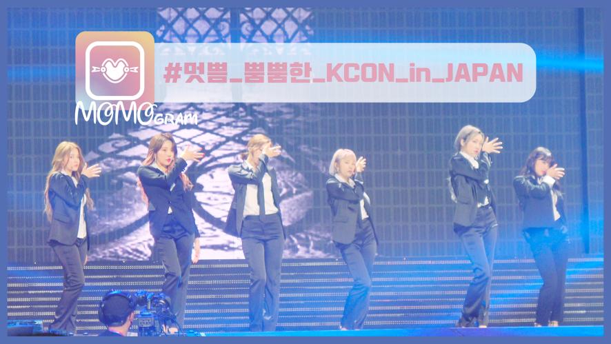 [모모그램] #멋쁨_뿜뿜한_KCON_in_JAPAN