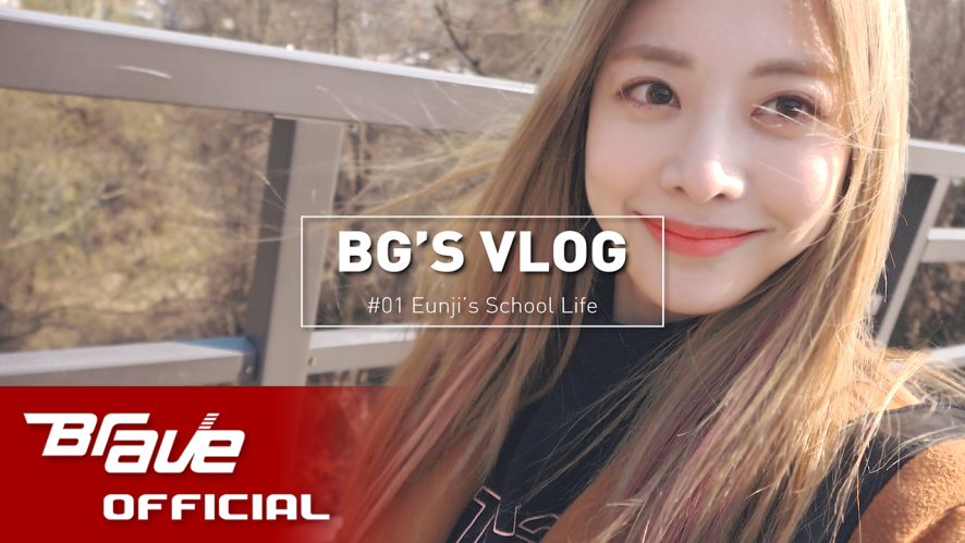 [BG-LOG] #01 브레이브걸스 은지의 학교 생활 (Eunji's School Life)