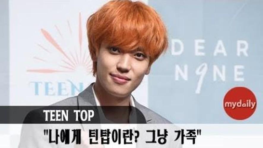 """[틴탑:TEEN TOP] 니엘, """"나에게 틴탑이란? 가족"""""""