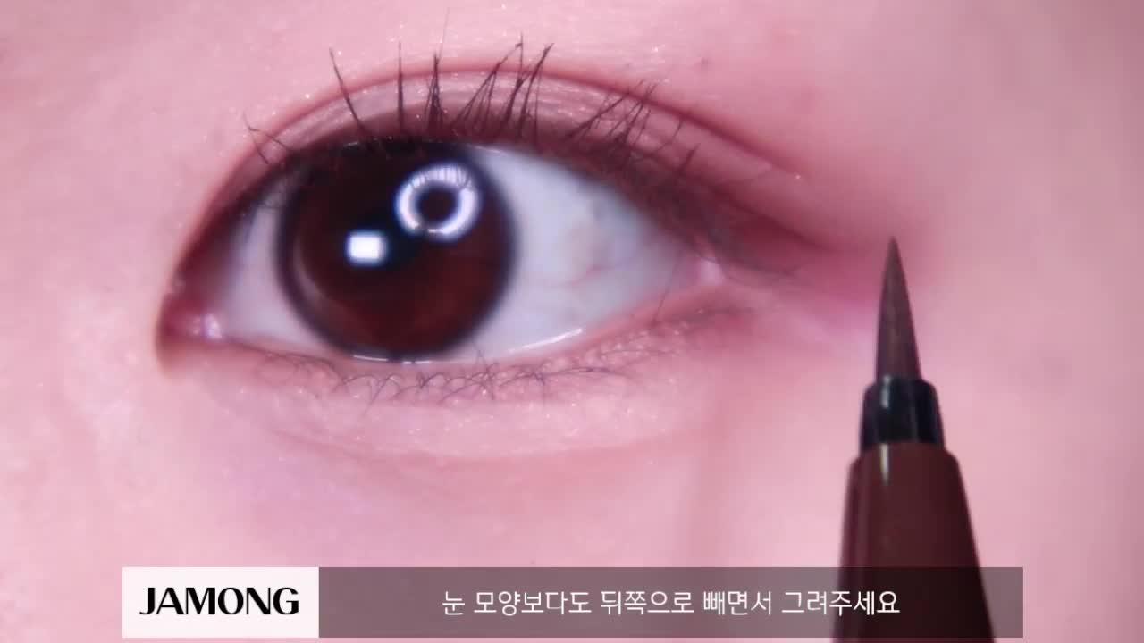 [1분팁] 뒷트임 아이라인 그리는 방법 !!!