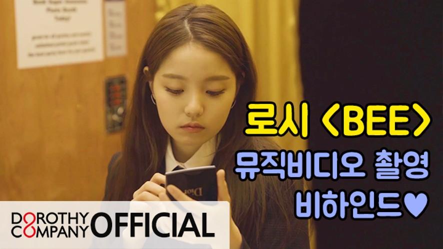 로시TV | <BEE> 뮤직비디오 촬영 비하인드 #2