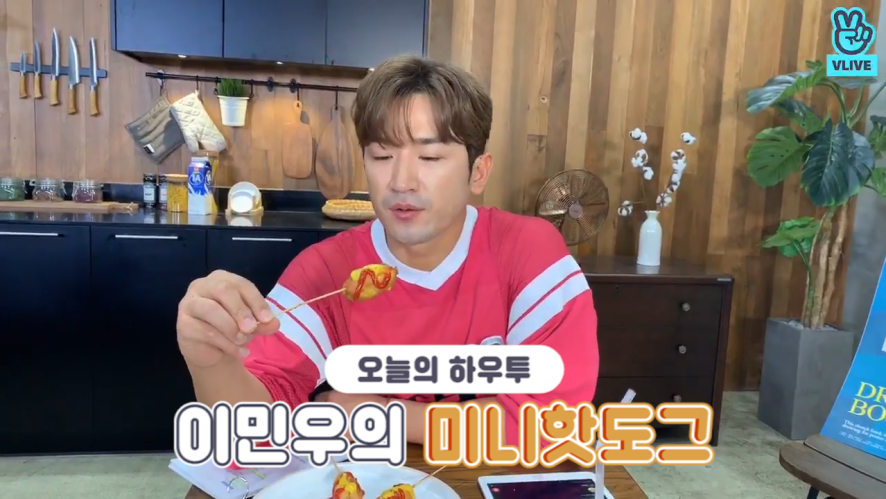 [V PICK! HOW TO in V] 이민우의 미니핫도그🍽 (HOW TO COOK LEE MIN WOO's Mini-Hot Dog)