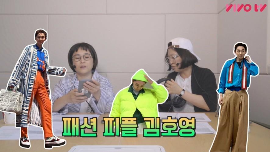 우리의 패션 고민을 한번에 치유해준 패피 김호영 쓰앵님🕺 | 송은이 김숙의 비밀보장