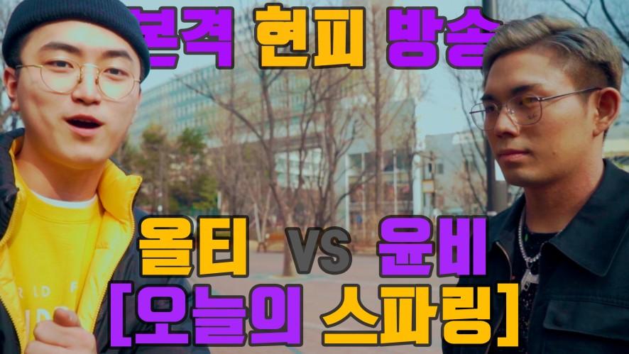 [오늘의 스파링] 윤비 VS 올티 (Round 3)