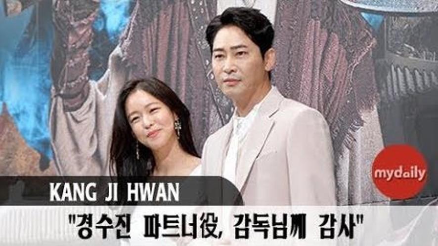 """[강지환:Kang ji hwan] """"경수진 파트너역, 감독님께 감사"""""""