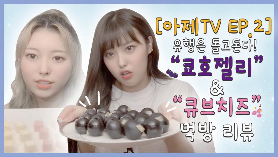 [아제TV EP.2] 유행은 돌고돈다! 쿄호젤리&큐브치즈 먹방 리뷰