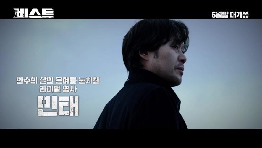 '비스트' (THE BEAST) 캐릭터 예고편
