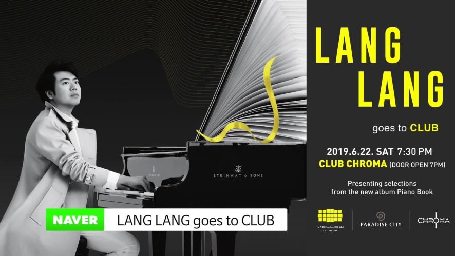 피아니스트 랑랑(LANG LANG) 제 16회 옐로우라운지(Yellow Lounge)의 주인공으로 무대에 서다