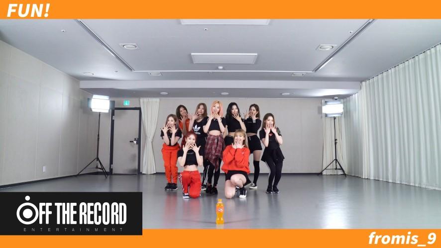 프로미스나인 (fromis_9) - FUN! Choreography ver.