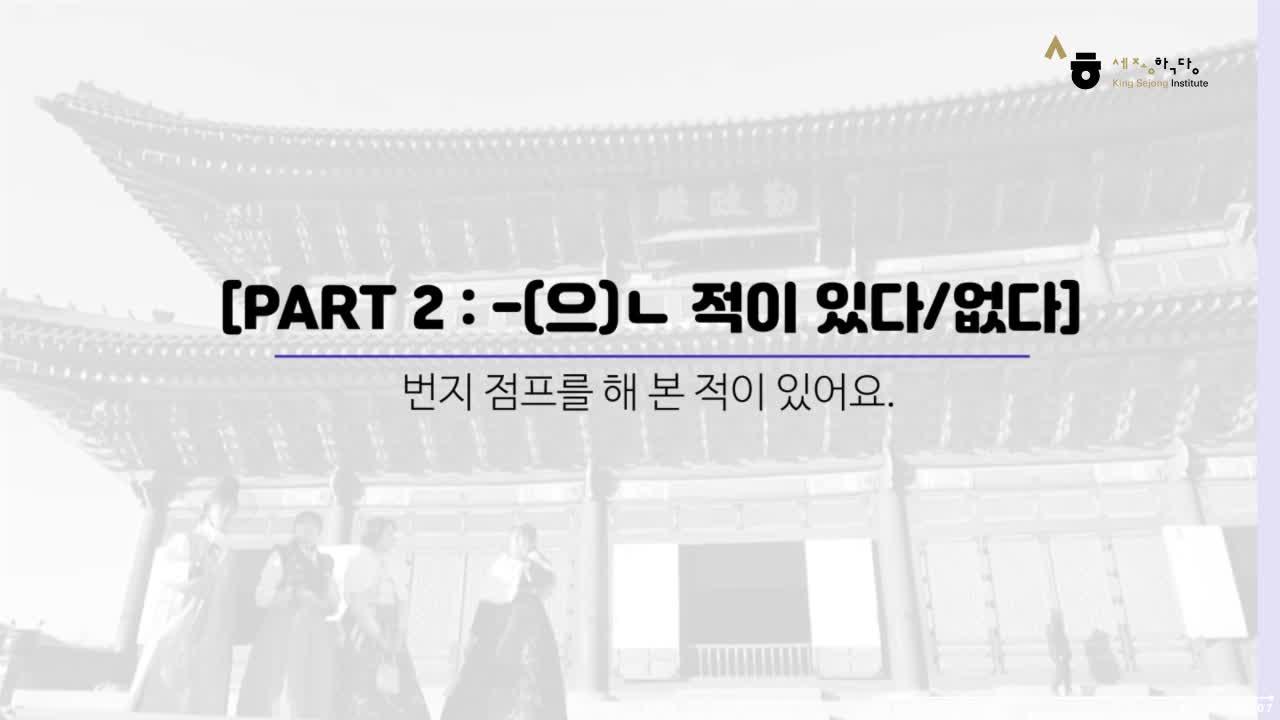 [Tiếng Hàn kinh doanh 1] 1-6 Part2 도입(giới thiệu) 스포츠 경기를 관람한 적이 있어요? 출처:세종학당재단