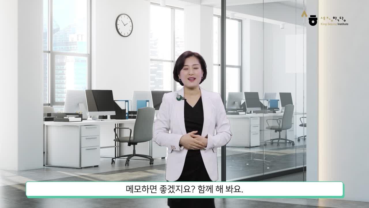 [Tiếng Hàn kinh doanh 1] 1-7 Part2 도입(giới thiệu) 메모 남겨 드릴까요? 출처: 세종학당재단