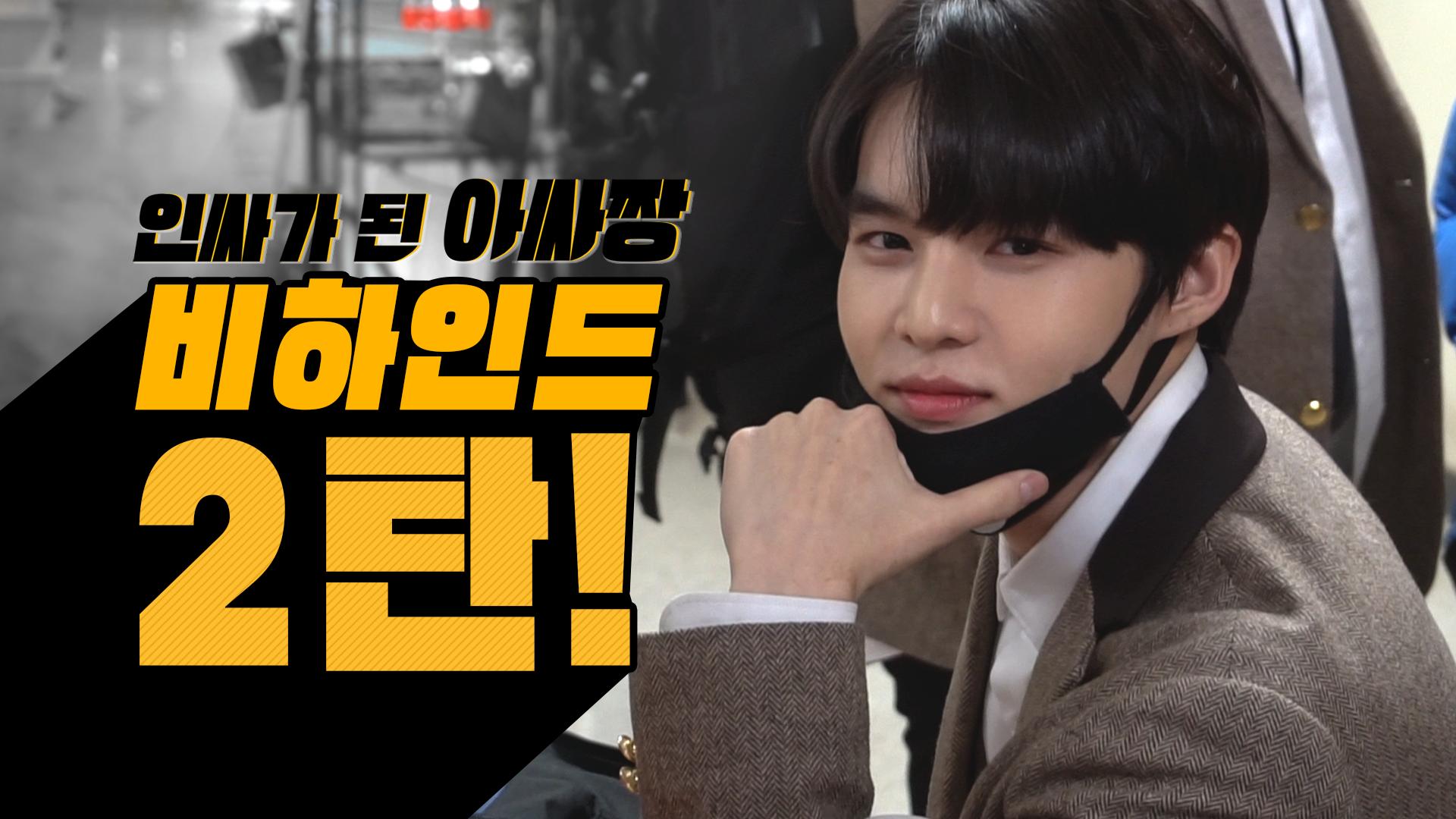 [메이킹] 아싸짱 배우들의 첫 촬영 현장! 드라마 배우들의 1일 감독 체험? / 인싸가 된 아싸