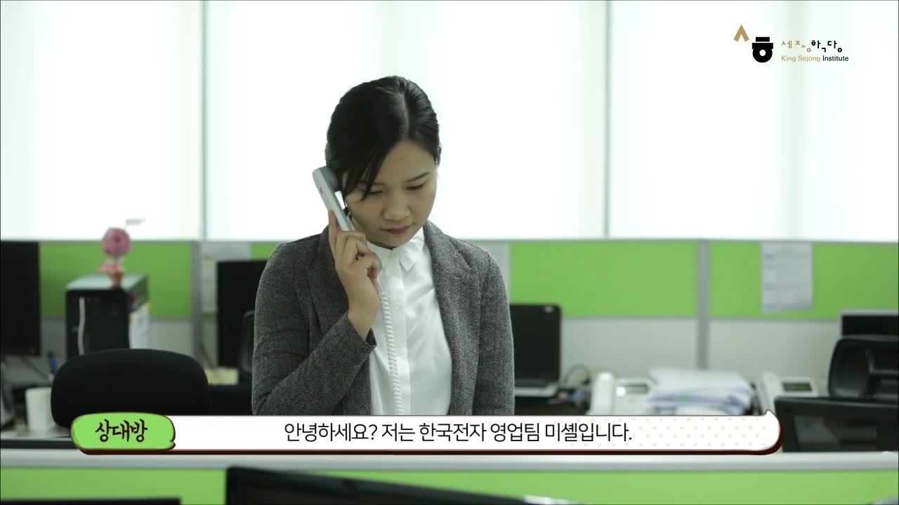 [Tiếng Hàn kinh doanh 1] 1-7 Part1 말해봅시다(Nói) 외근을 가신 것 같습니다. 출처:세종학당재단